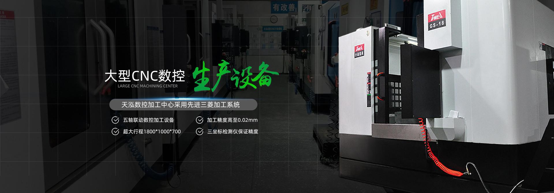 精密五金零件及手板模型天泓大型CNC数控设备