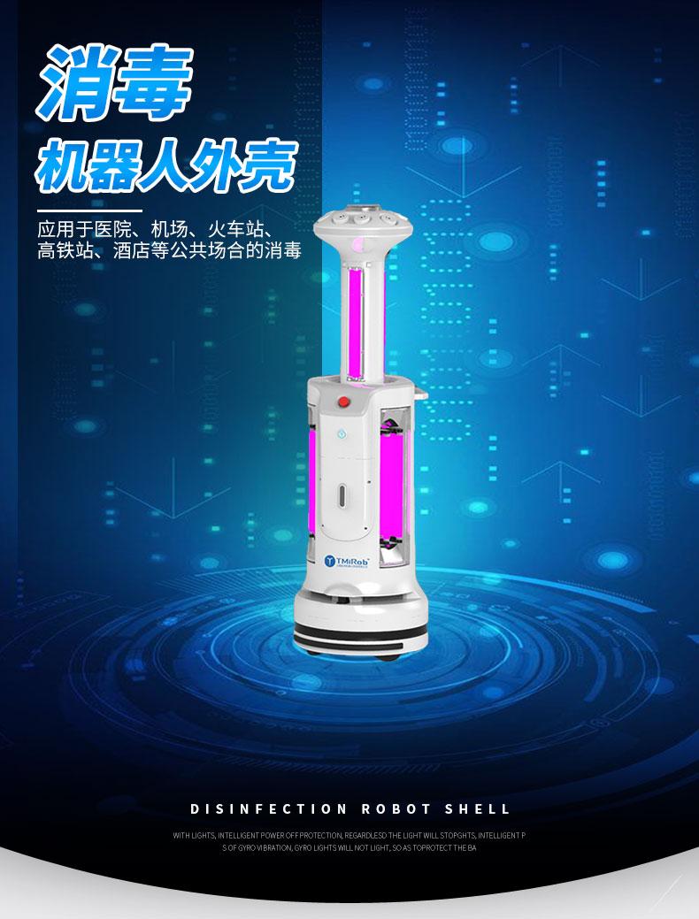 0-消毒机器人外壳_01.jpg